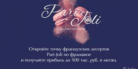 "Retail outlet for the sale of confectionery, the macaron ""Pari Joli"""